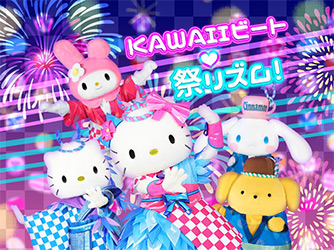KAWAIIビート♡祭リズム!