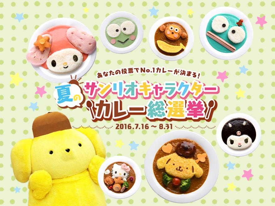 7/16日(土)~販売!夏のサンリオキャラクター カレー総選挙