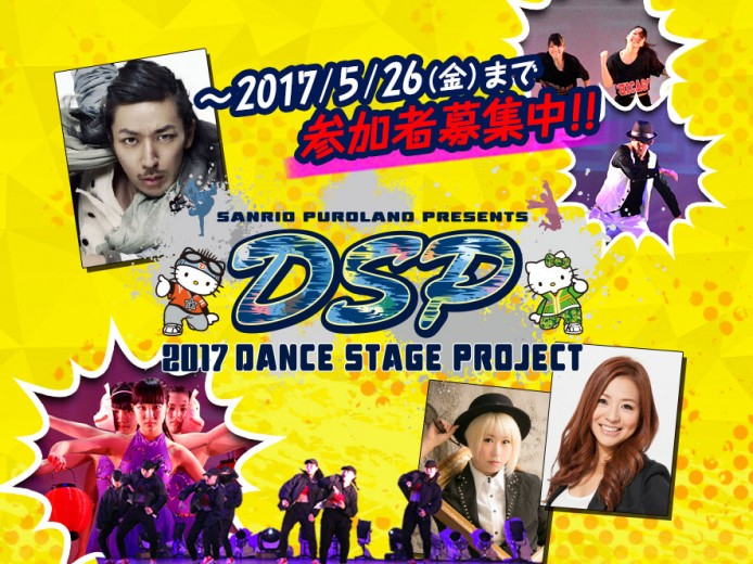 DANCE STAGE PROJECT 2017