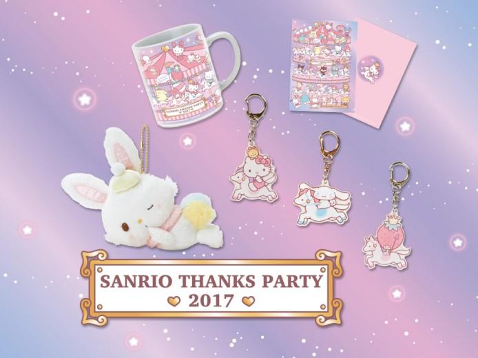 SANRIO THANKS PARTY 2017スペシャルグッズ