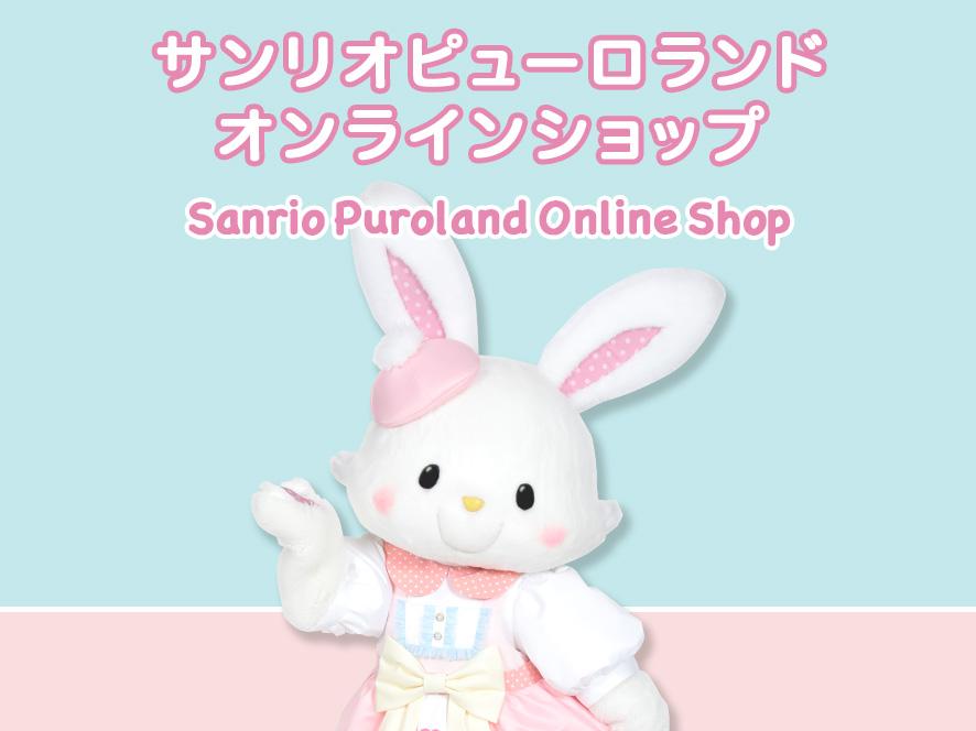 Sanrio Puroland Online Shop