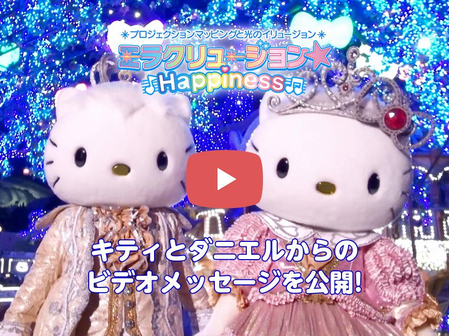 プロジェクションマッピングと光のイリュージョンショー『ミラクリュージョン★Happiness』