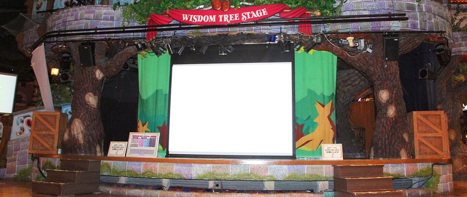 知恵の木ステージ