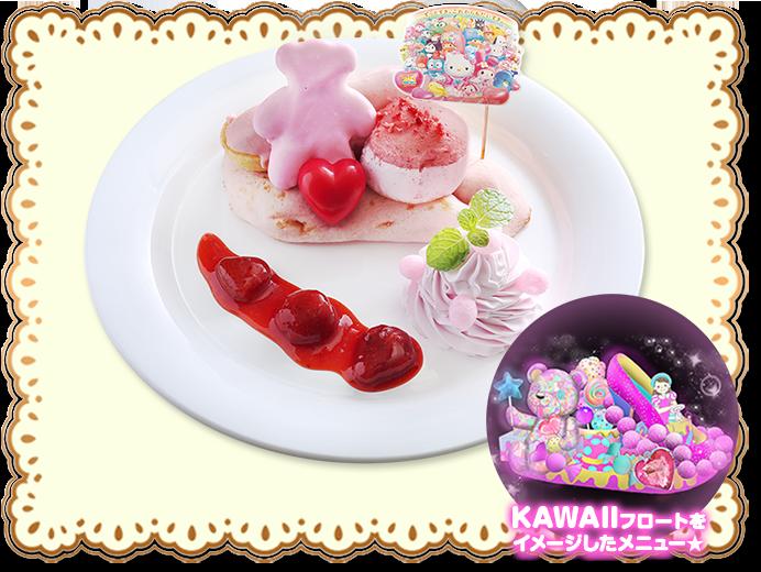 ナン de KAWAII?~ピンクってKAWAIIネ~ 800円(税込)