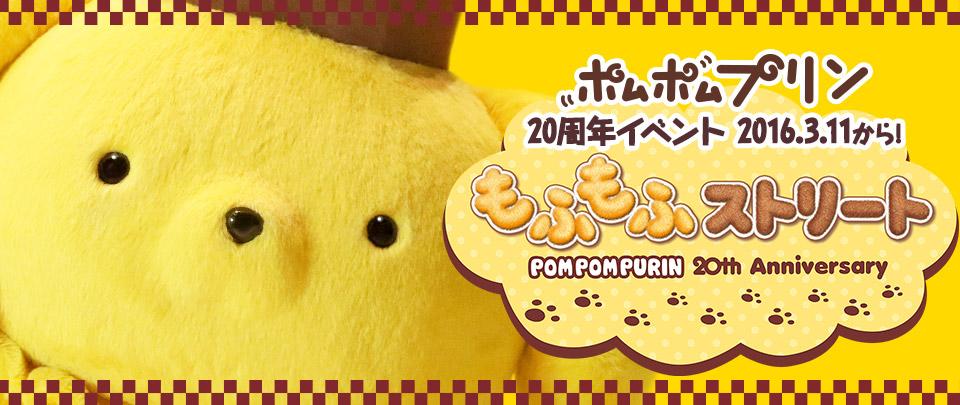 ポムポムプリン20周年記念イベント「もふもふストリート」