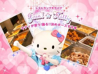 リニューアル!レストラン プチライブ「Join!☆Kitty」
