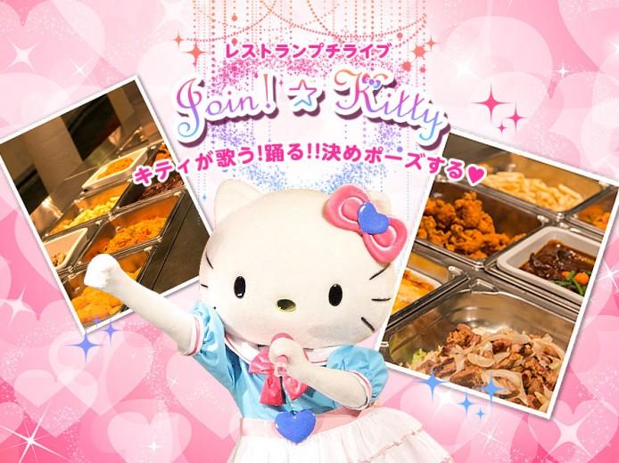 レストラン プチライブ「Join!☆Kitty」