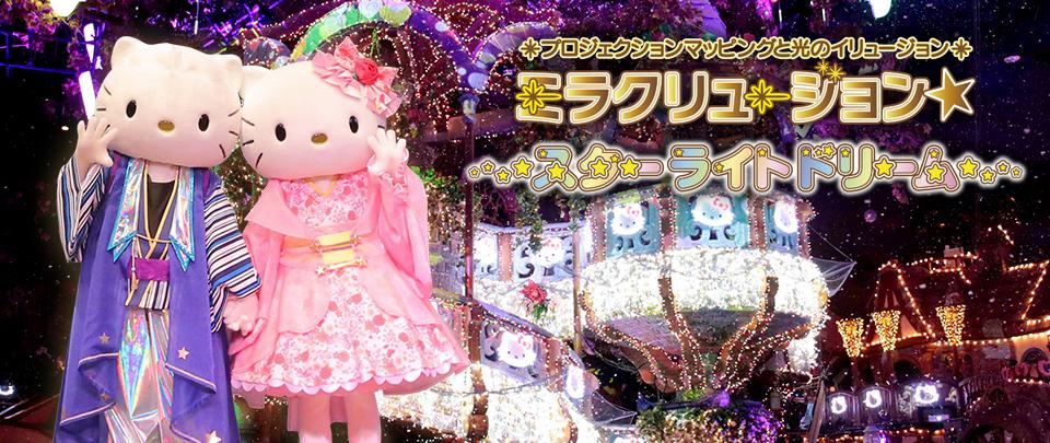 プロジェクションマッピングと光のイリュージョンショー『ミラクリュージョン★スターライトドリーム』
