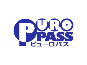 「ぐでたまらんど」PUROPASS販売決定!