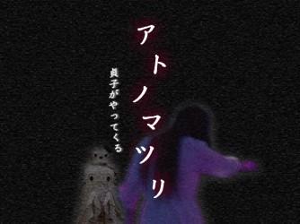アトノマツリ ~貞子がやってくる~