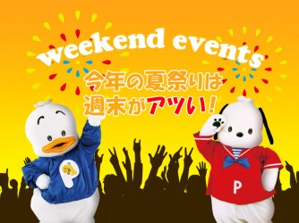 土日限定イベント!スペシャルパフォーマンスステージ