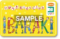 「いばらきKids Club」