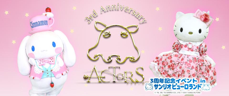 ACTORS 3周年記念イベントinサンリオピューロランド