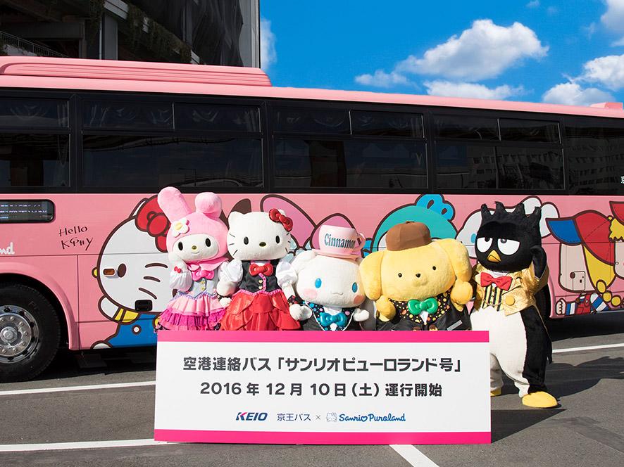 京王バス×サンリオピューロランド 羽田空港連絡バスに「サンリオピューロランド号」登場!!
