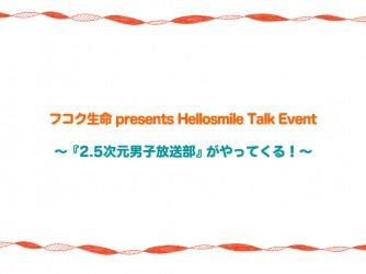 フコク生命presents Hellosmile Talk Event~「2.5次元男子放送部」がやってくる!~