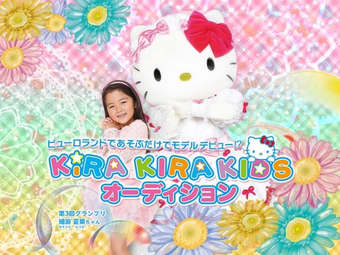 第4回 KiRA KIRA KIDS オーディション