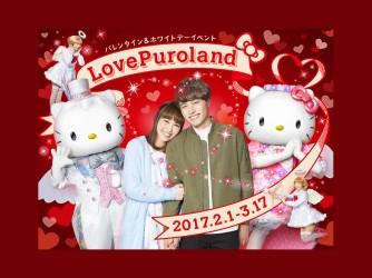 バレンタイン&ホワイトデーイベント「LovePuroland」