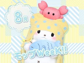 8月のモップWeeK!!