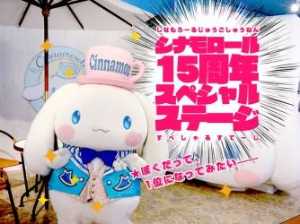 シナモロール15周年スペシャルステージ