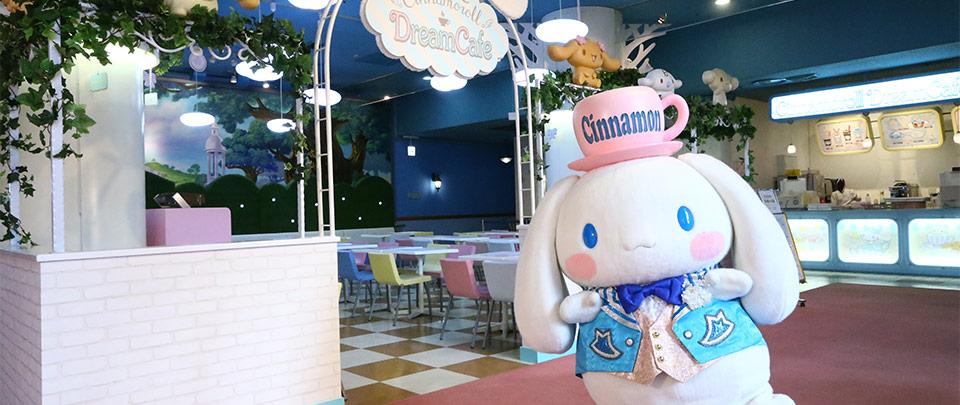 シナモロールドリームカフェ