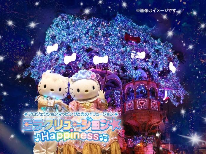 【~12/25日(月)まで!クリスマスバージョン】プロジェクションマッピングと光のイリュージョンショー『ミラクリュージョン★Happiness』
