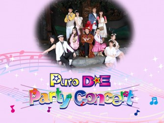 Puro D★E Party Concert Vol.4 ミュージカル「HAPPY★LUCKY PARTY」