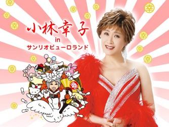 小林幸子 × サンリオキャラクターコラボレーション記念イベント