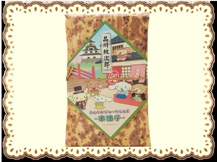 品川紋次郎串団子<br>864円(税込)