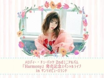 メロディー・チューバック 2ndミニアルバム『Harmony』発売記念スペシャルライブ in サンリオピューロランド