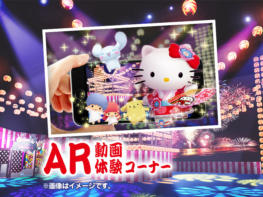 世界初!!!AR動画体験コーナー