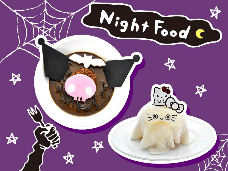 Night Timeハロウィーンメニュー♡