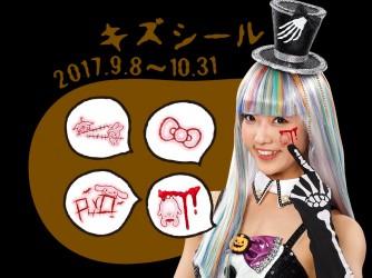 2017/9/8(金)~10/31(火)まで!キズシール