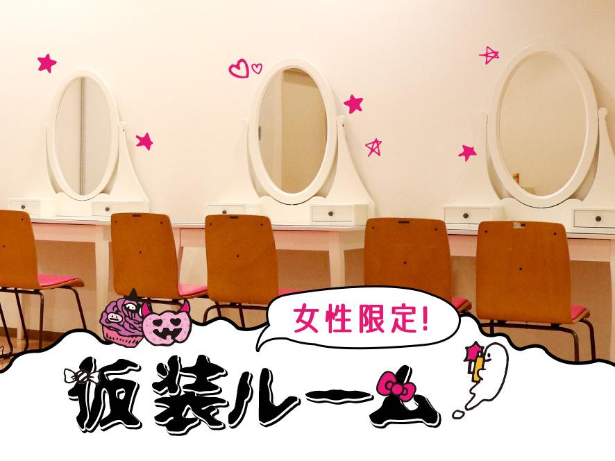 イベントコーナー「仮装ルーム」(2017/9/8~10/31まで)