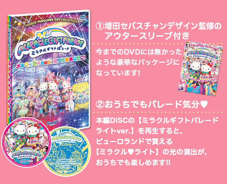 Miracle gift parade miracle gift parade dvd negle Image collections