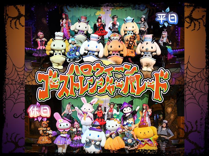 2017/9/8(金)~10/31(火)まで!ハロウィーン ゴーストレンジャーパレード