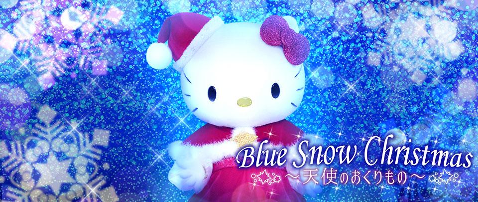 ハローキティイルミネーション「Blue Snow Christmas~天使のおくりもの~」