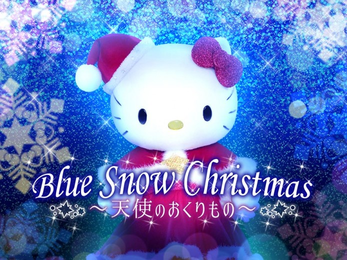 ハローキティイルミネーション Blue Snow Christmas~天使のおくりもの~