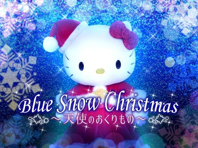 Blue Snow Christmas~天使のおくりもの~
