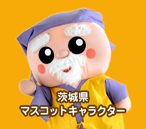 茨城県マスコットキャラクター【ハッスル黄門】