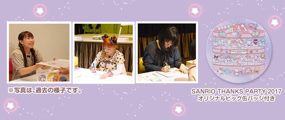 サンリオキャラクターデザイナーサイン会