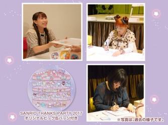 サンリオキャラクター担当デザイナーによる「サンリオキャラクターデザイナーサイン会」