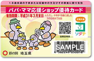「パパ・ママ応援ショップ優待カード」カード