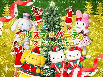 ~12/25(月)まで!クリスマ☆パーティ~「ス」が消えちゃった!?~