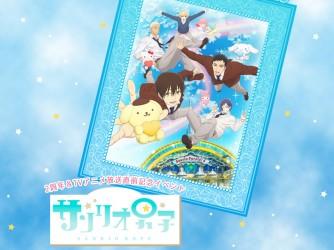 「サンリオ男子」2周年記念&TVアニメ放送直前記念イベント in サンリオピューロランド