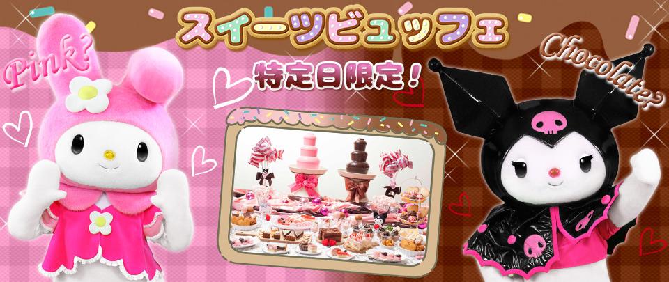 Sweets Puroスペシャルイベント「スイーツビュッフェ」開催と優先入場券販売のお知らせ