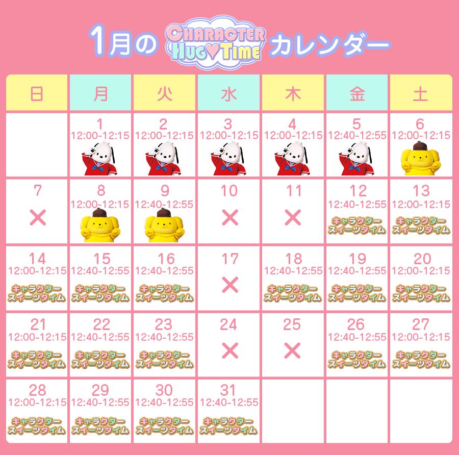1月のカレンター