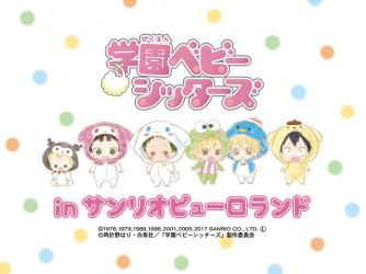 TVアニメ「学園ベビーシッターズ」× サンリオキャラクターズ in サンリオピューロランド