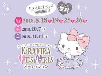 KiRA KIRA KIDS&GIRLSオーディション2018予選&決勝