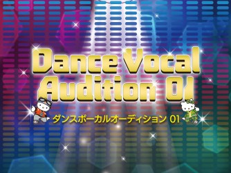 Dance Vocal Audition 01開催!