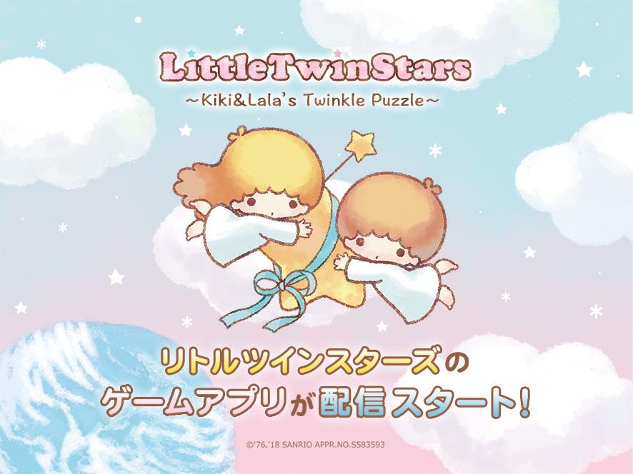 キキ&ララのトゥインクルパズル配信開始イベント